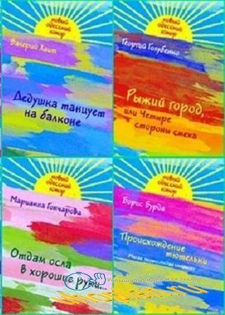 Новый Одесский юмор. 10 книг