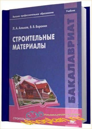 Л.А. Алимов - Строительные материалы