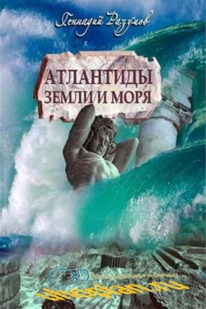 Разумов Геннадий - Атлантиды земли и моря (2014)
