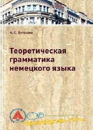 А.С. Бутусова - Теоретическая грамматика немецкого языка