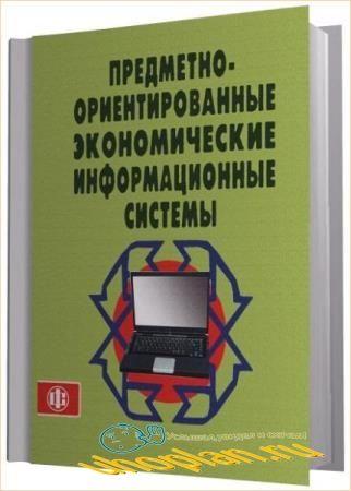 В.П. Божко - Предметно-ориентированные экономические информационные системы
