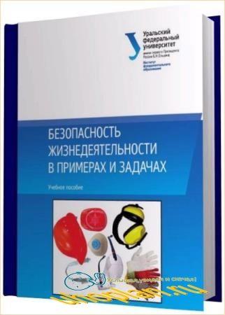 А.О. Хоменко - Безопасность жизнедеятельности в примерах и задачах