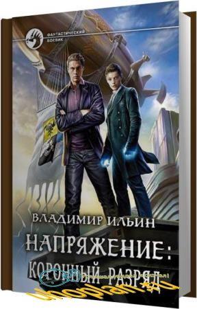 Ильин Владимир - Коронный разряд (Аудиокнига)