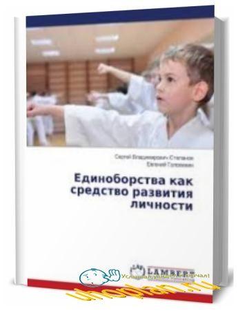 С.В. Степанов. Единоборства как средство развития личности