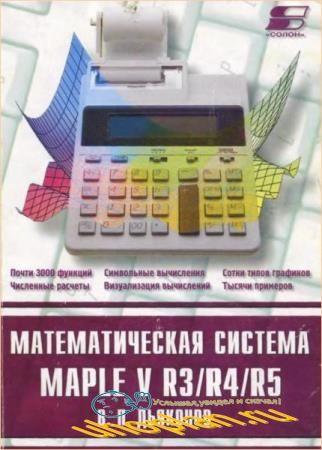 Дьяконов В.П. - Математическая система Maple V R3, R4, R5