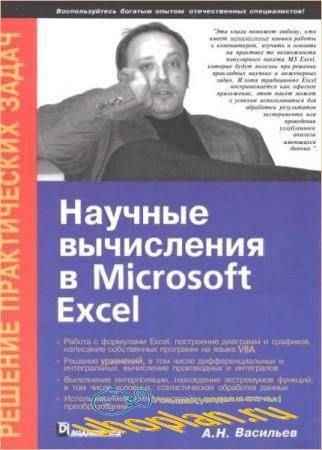 А. Н. Васильев - Научные вычисления в MS Excel