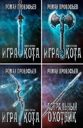 Роман Прокофьев. Цикл «Один из семи». (Игра кота). 7 книг (2016-2019)