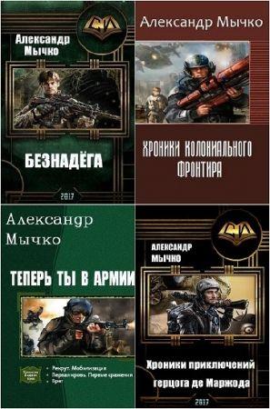 Александр Мычко. Сборник произведений. 11 книг (2016-2018)