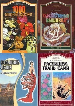 Серия - Ремесло и рукоделие. 10 книг