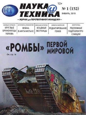 Наука и техника №1 (январь 2019)