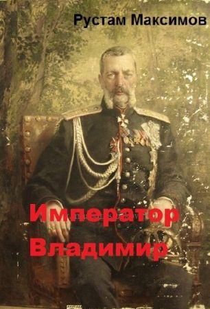 Рустам Максимов. Император Владимир (2018)