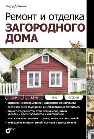 Федор Дубневич.Ремонт и отделка загородного дома