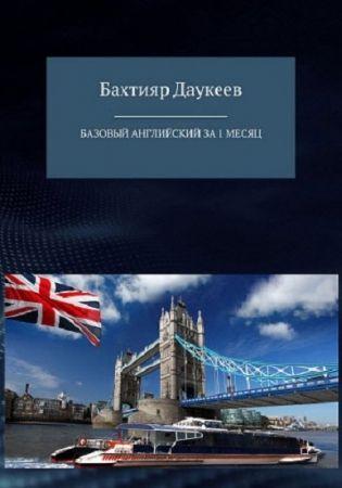 Бахтияр Даукеев.Базовый английский за 1 месяц. Альтернативный подход
