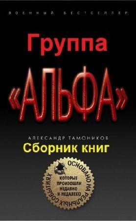 Группа «Альфа». Основано на реальных событиях. 6 книг (2018-2019)