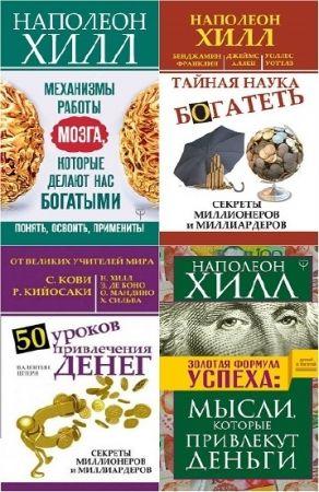 Наполеон Хилл. Главный секрет притяжения денег. 4 книги (2018-2019)