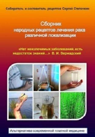 Сергей Степочкин.Сборник народных рецептов лечения рака различной локализации