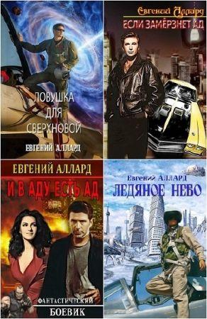 Евгений Аллард. Сборник произведений. 8 книг (2014-2018)
