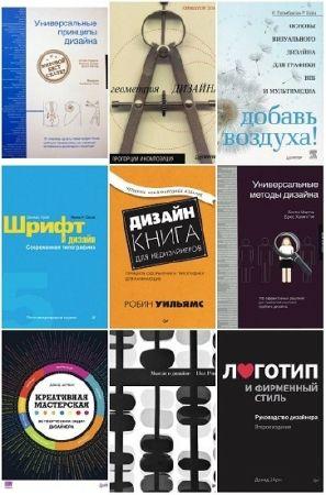 Современный дизайн. Сборник 20 книг