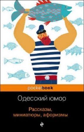 Валерий Хаит.Одесский юмор. Рассказы, миниатюры, афоризмы