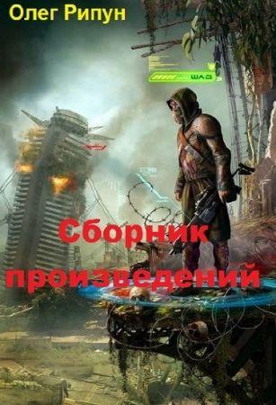 Олег Рипун. Сборник произведений. 3 книги (2016-2019)
