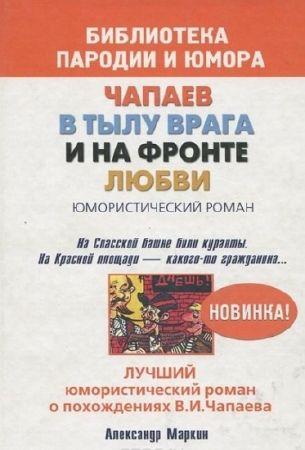 Александр Маркин. Чапаев в тылу врага и на фронте любви