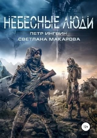 Петр Ингвин, Светлана Макарова. Небесные люди (2019)