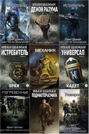 Иван Шаман. Сборник произведений. 12 книг (2017-2019)
