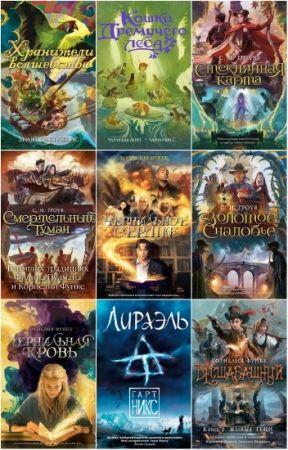Серия - Чернильное сердце. 30 книг (2012-2019)