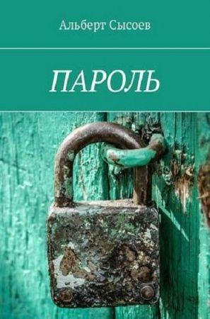 Альберт Сысоев.Пароль. Безопасность работы в сети Интернет