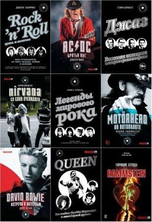 Серия - Music Legends & Idols. 12 книг (2014-2019)