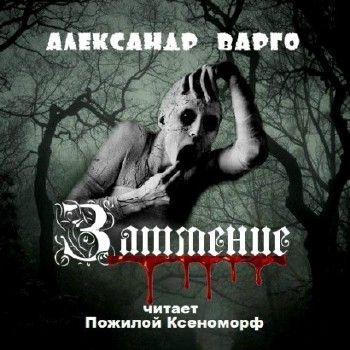 Варго Александр - Затмение (АудиоКнига)