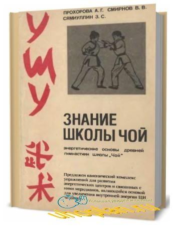 А.Г. Прохорова. Ушу. Знание школы Чой