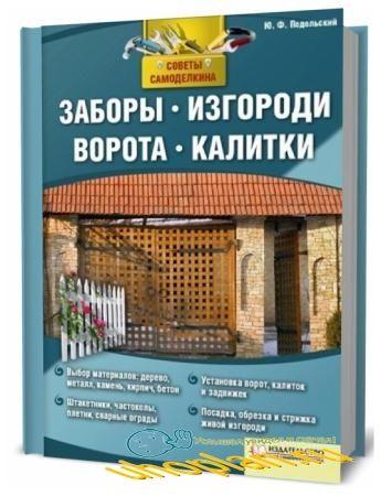 Ю. Подольский. Заборы, изгороди, ворота, калитки