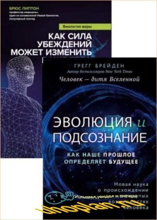 Брюс Липтон.Лаборатория подсознания. Наука о скрытых возможностях человека. 2 книги