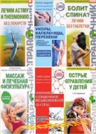 Новейший медицинский справочник. Сборник 21 книга