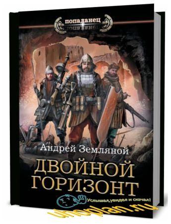 Андрей Земляной. Двойной горизонт