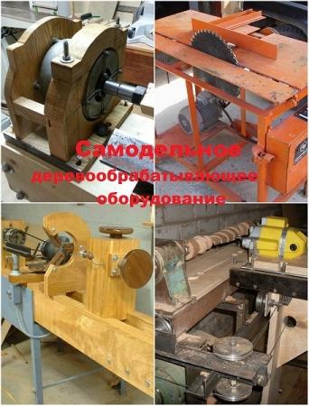 Самодельное деревообрабатывающее оборудование