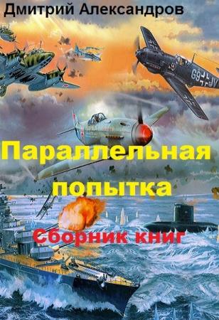 Дмитрий Александров. Параллельная попытка. 2 книги (2016-2019)