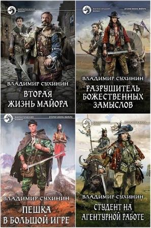 Владимир Сухинин. Вторая жизнь майора. 8 книг (2016-2019)