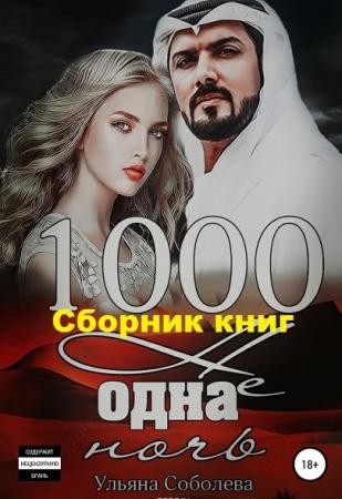 Ульяна Соболева. 1000 не одна ночь. 3 книги (2018-2019)