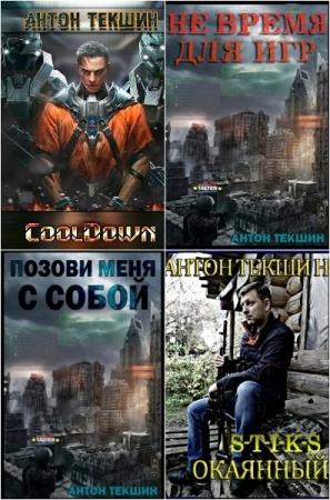 Антон Текшин. Сборник произведений. 6 книг (2014-2019)
