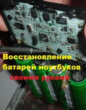 Восстановление батарей ноутбуков