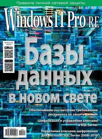 Windows IT Pro/RE №2 (февраль 2019)