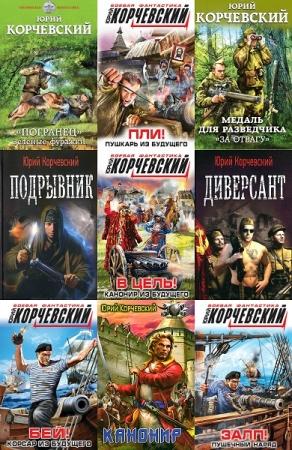 Юрий Корчевский. Сборник произведений. 99 книг (2008-2019)